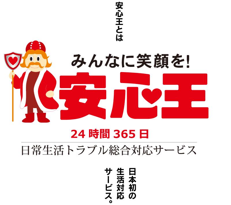 安心王とは、24時間365日 日本初の生活対応サービス